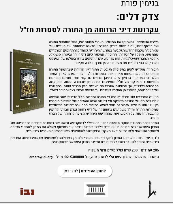יצא לאור ספרו של דר בנימין פורת צדק דלים- עקרונות דיני הרווחה מן התורה לספרות חזל