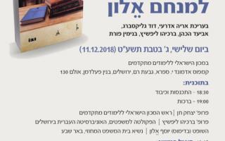 ערב השקה ספר מנחם אלון